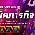 [แพ็คภารกิจ] Heir of Light x John Wick