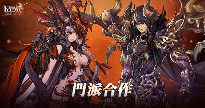 Final Blade | 繁體中文: ★ 活動 - 活動: 門派貢獻活動 image 1