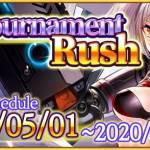 [Tournament in May] Mini Tournament Rush Guide
