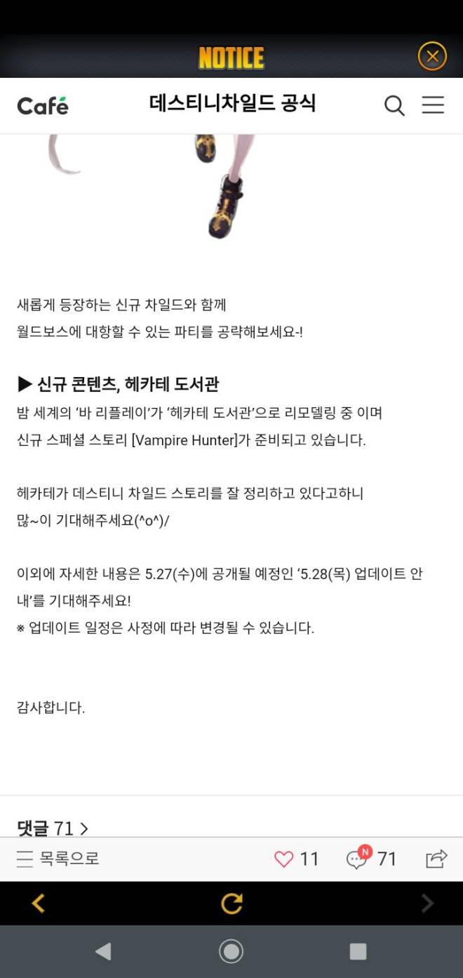 DESTINY CHILD: FORUM - CRAZY NEW CHILDS COMING IN KOREAN  SERVER DESTINY CHILD ****💜💜 image 5