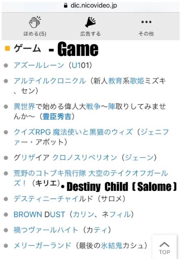 DESTINY CHILD: FORUM - Salome CV image 2