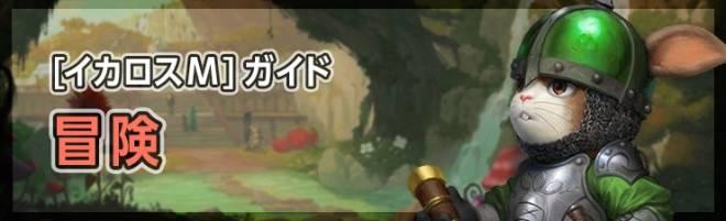 イカロスM: ゲームガイド - 冒険 image 25
