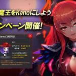 輪廻の魔王を【Kano】にしようキャンペーン