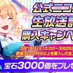 【公式ニコニコ生放送記念 購入キャンペーン】開催!