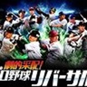 【劇プロ運用チーム】
