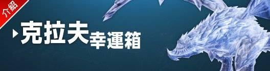 伊卡洛斯M - Icarus M: 商品介紹 - 4/30 介紹新禮包-克拉夫幸運箱 image 1