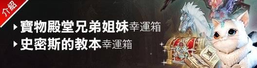 伊卡洛斯M - Icarus M: 商品介紹 - 5/7 介紹新禮包-寶物殿堂兄弟姐妹幸運箱,史密斯的教本幸運箱 10+1 image 8
