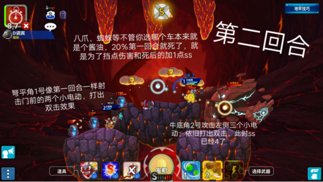 GunboundM: Strategies & Tips - 地下城dungeon攻略(下)作者:D调宾 0302―3631 image 33