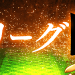 「対戦リーグ」開幕!