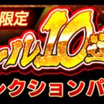 スペシャル10連ガチャ登場