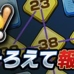 Bingoイベント開催!