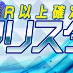 SSR以上確定の新ガチャ登場!
