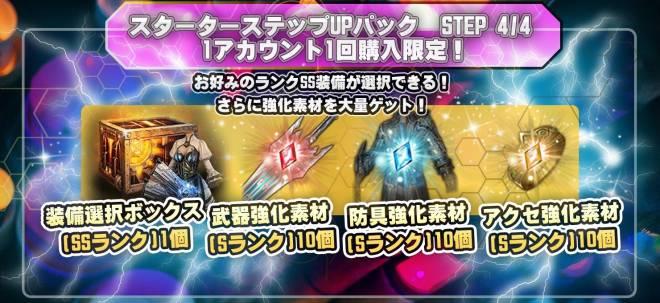 FOX-Flame Of Xenocide- DMM Ver: パッケージ紹介 - 【月額】スターターステップUPパック image 7