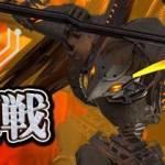 期間限定戦場 降臨イベント「業火の決戦」