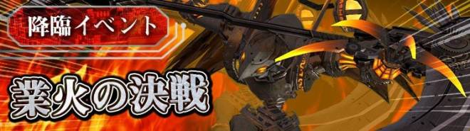 FOX-Flame Of Xenocide- DMM Ver: イベント - 期間限定戦場 降臨イベント「業火の決戦」 image 2