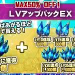 【成長】LVアップパックEX