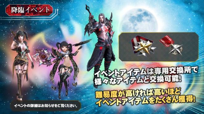 FOX-Flame Of Xenocide- DMM Ver: イベント - 期間限定戦場 降臨イベント「業火の決戦」 image 6