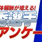 【6月】月間優秀選手アンケート開催