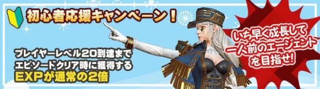FOX-Flame Of Xenocide- DMM Ver: お知らせ - 正式サービス開始!5大リリース記念キャンペーン! image 7
