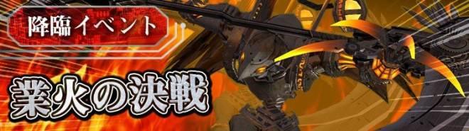 FOX-Flame Of Xenocide- DMM Ver: お知らせ - 正式サービス開始!5大リリース記念キャンペーン! image 3