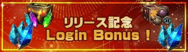 FOX-Flame Of Xenocide- DMM Ver: お知らせ - 正式サービス開始!5大リリース記念キャンペーン! image 9