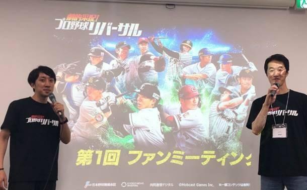 劇的采配!プロ野球リバーサル: お知らせ - 第1回劇プロファンミーティング開催レポート  image 2