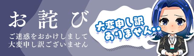 劇的采配!プロ野球リバーサル: お知らせ - 【終了】7/4(木)メンテについて image 1