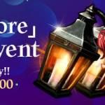 [Event] Explore Entry Discount Event (5/25 ~ 5/26 CDT)