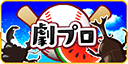 劇的采配!プロ野球リバーサル: お知らせ - 夏休みイベント開催! image 5