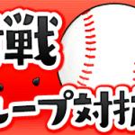 全国対戦!東西グループ対抗戦!(7/25最終発表)