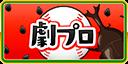 劇的采配!プロ野球リバーサル: お知らせ - 夏休みイベント開催! image 9