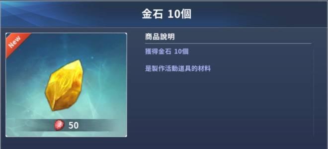 伊卡洛斯M - Icarus M: 商品介紹 - 7/25 新商品介紹公告 image 30