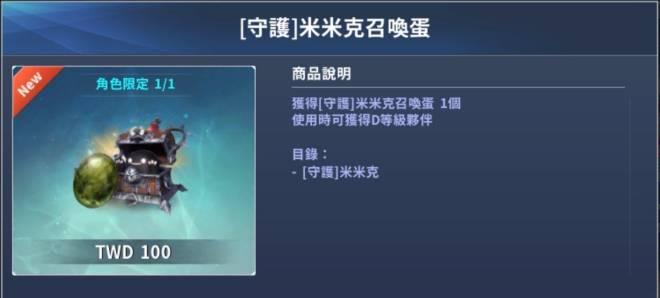 伊卡洛斯M - Icarus M: 商品介紹 - 7/25 新商品介紹公告 image 8