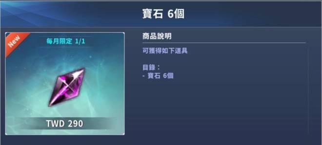 伊卡洛斯M - Icarus M: 商品介紹 - 7/25 每月/日限定商品公告 image 6