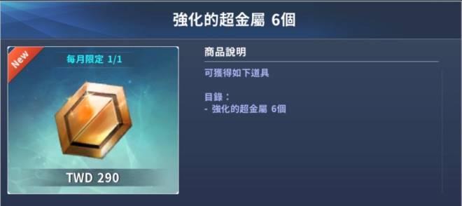 伊卡洛斯M - Icarus M: 商品介紹 - 7/25 每月/日限定商品公告 image 8
