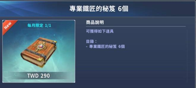 伊卡洛斯M - Icarus M: 商品介紹 - 7/25 每月/日限定商品公告 image 10