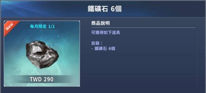 伊卡洛斯M - Icarus M: 商品介紹 - 7/25 每月/日限定商品公告 image 2