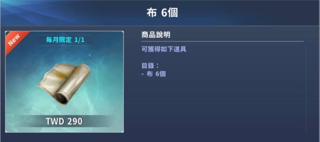 伊卡洛斯M - Icarus M: 商品介紹 - 7/25 每月/日限定商品公告 image 4