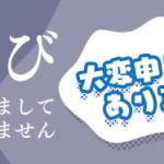 【終了】7/25(木)メンテについて