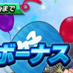 夏休みログインボーナス開催!