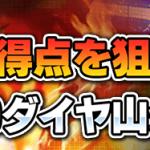 【8/2更新】最多得点を狙え!10,000ダイヤ山分け!