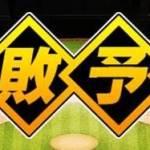 新コンテンツ登場!