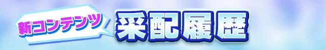 劇的采配!プロ野球リバーサル: お知らせ - 今後の劇プロ情報をチラッと公開! image 3