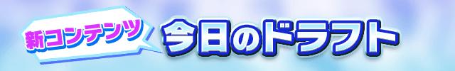 劇的采配!プロ野球リバーサル: お知らせ - 今後の劇プロ情報をチラッと公開! image 11