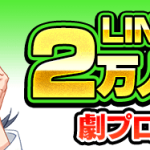 LINE@2万人突破記念!劇プロクイズで100ダイヤGET!