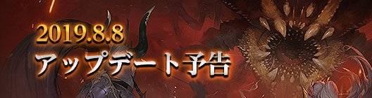 Hundred Soul (JPN): Notice - 【お知らせ】8/8(木)アップデート予定のコンテンツ image 15