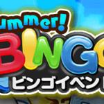 Summer!ビンゴイベント開催