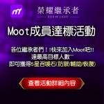 ☢ Moot 成員達標活動 ☢