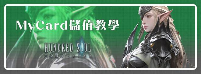 Hundred Soul (TWN): 公告 - MyCard 儲值教學 image 30