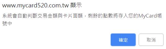 Hundred Soul (TWN): 公告 - MyCard 儲值教學 image 14